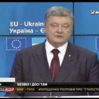 У Брюсселі стартував саміт Україна - ЄС