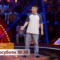 """Новый сезон """"Рассмеши комика"""" каждую субботу на 1+1 - Тизер 2"""