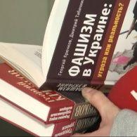 Откуда в книжном магазине Верховной Рады сепаратистские книги