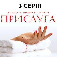 Прислуга 1 сезон 3 серія