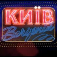 Киев Вечерний 10 выпуск 2011 год