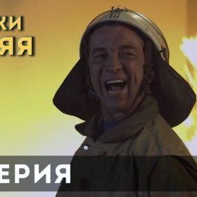 Байки Мітяя. 4 серія