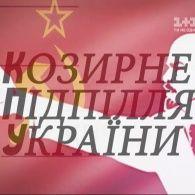 """""""Гроші"""" в коммунистическом подполье: как и где смакуют жизнь главари запрещенной красной партии"""