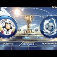Волинь - Чорноморець. 0:1. Відео матчу