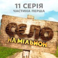 Село на миллион 1 сезон 11 серия - 1 часть