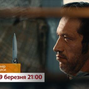 Не пропустіть прем'єру серіалу Сувенір з Одеси на 1+1!