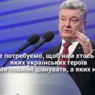 Найяскравіші цитати Порошенка під час прес-конференції