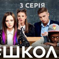 Школа 1 сезон 3 серія