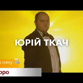 Юрій Ткач стане тренером Ліги Сміху! Скоро на 1+1