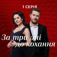 За три дні до кохання 1 сезон 1 серія