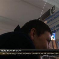 З березня 2018 в Україні припиняється приймання телеграм