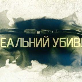 Зловмисники. 14 серія - Ідеальний убивця