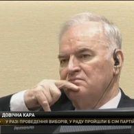 Міжнародний суд у Гаазі виніс вирок генералу сербської армії Ратку Младичу