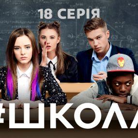 Школа. 18 серія