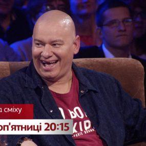 Лига смеха –  четверть финал на 1+1. Тизер 1