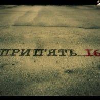 Люстратор. Спецпроект. Припять 16 Авторы: В. Сидоренко, А. Лахненко, А. Демьянчук