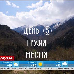 Мій путівник. Грузія - високогірні краєвиди та смаколики Сванетії