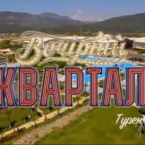 Вечірній Квартал у Туреччині від 20 травня 2017 року