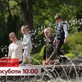 Багатоконфесійна Україна: чим різняться наші боги – дивіться Таємний код віри на 1+1