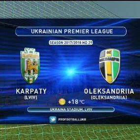 Матч ЧУ 2017/2018 - Карпати - Олександрія - 1:2.