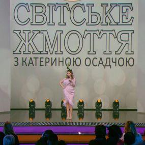 """""""Світське Жмоття"""" з Катериною Осадчою - #ШОУЮРИ 1 випуск"""