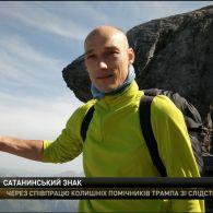 Загинув другий фігурант справи про пофарбування зірки на висотці в Москви