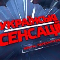Украинские сенсации 75 выпуск. Менты. Перезагрузка