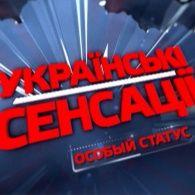 Украинские сенсации 62 выпуск. Особый статус