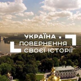 Украина. Возвращение своей истории. Часть 3