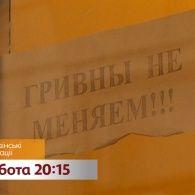 Россия начинает новое экономическое наступление – смотрите Украинские сенсации на 1+1