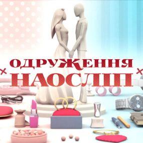 Соломия и Валентин. Свадьба вслепую - 5 выпуск, 4 сезон