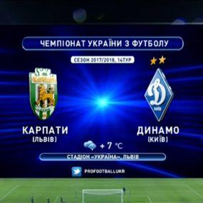 Матч ЧУ 2017/2018 - Карпати - Динамо - 1:1.