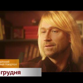 Незрівняний Олег Вінник – дивіться Новорічний Вечірній квартал