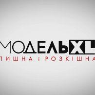 Модель XL 1 сезон 8 випуск. Фінал