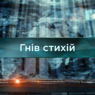 Загублений світ 1 сезон 82 випуск. Гнів стихій
