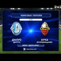 Матч ЧУ 2016/2017 - Дніпро - Зірка - 0:1.