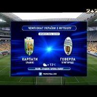 Матч ЧУ 2015/2016 - Карпати– Говерла - 3:0