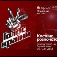 Канал 1+1 начинает кастинг двух масштабных проектов Украины - Голос страны и Голос. Дети!