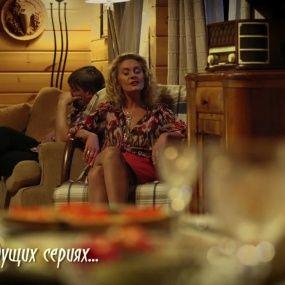 Родичі. 5 серія