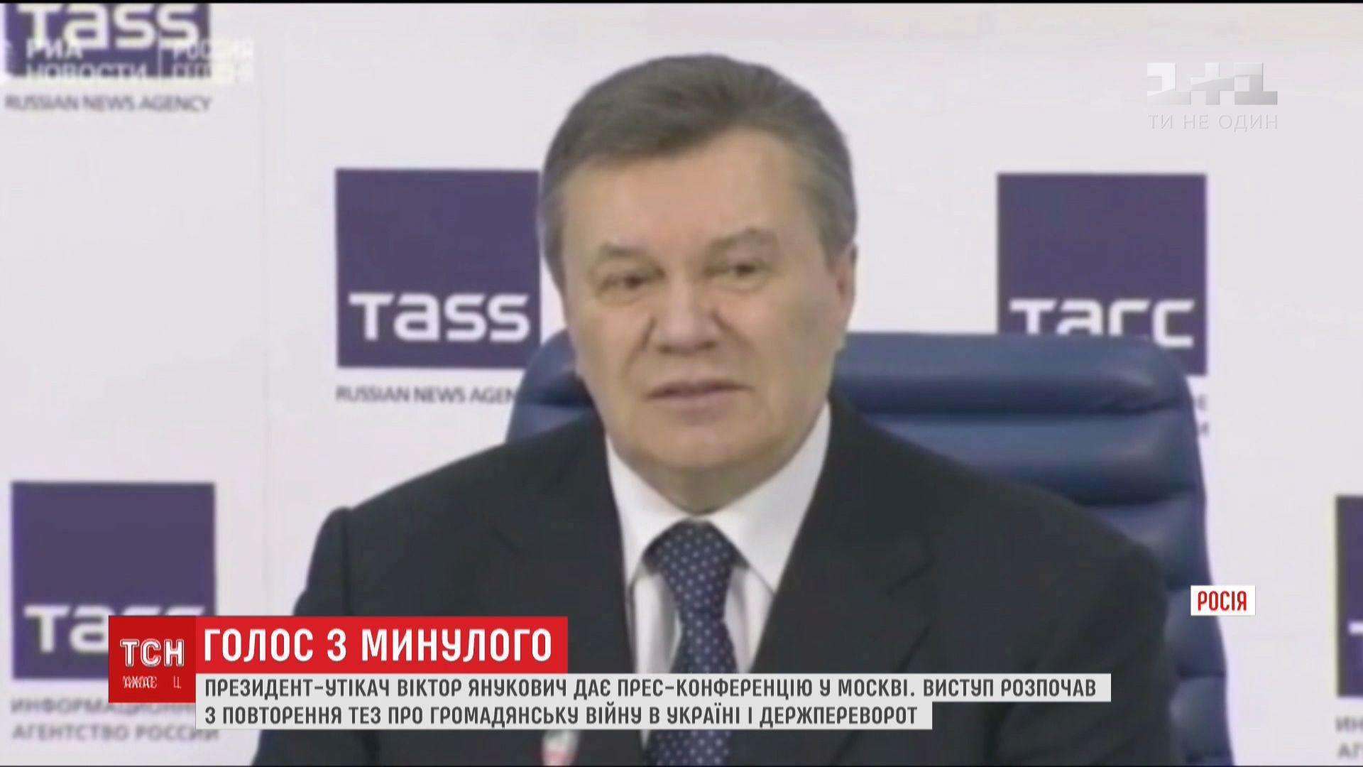 Картинки по запросу . Пресс-конференция Виктора Януковича в Москве 02.03.18.