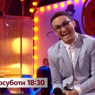 Новый сезон шоу Рассмеши комика в субботу на 1+1. Тизер 4