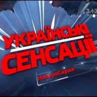 Украинские сенсации 90 выпуск. НовороСирия