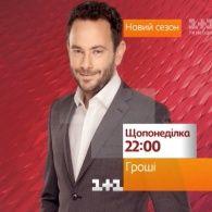 Сколько стоит алиби в Украине - смотри программу Гроші на 1+1