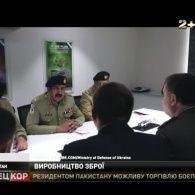 Україна на досвіді Пакистану навчиться виробляти стрілецьку зброю