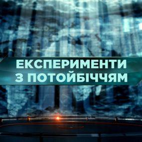 Експерименти з потойбічним світом - Загублений світ. 48 випуск