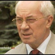 Микола Азаров. ТКАЧЕНКО.UA