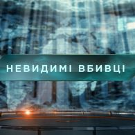 Загублений світ 1 сезон 79 випуск. Невидимі вбивці