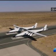 Найбільший у світі літак представили публіці