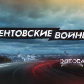Ментівські війни. Одеса 1 сезон 1 серія. Вовча зграя -  1 частина