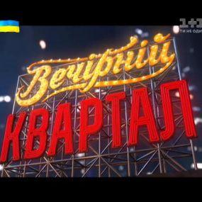 Вечірній Квартал в Одесі від 7 жовтня 2017 року